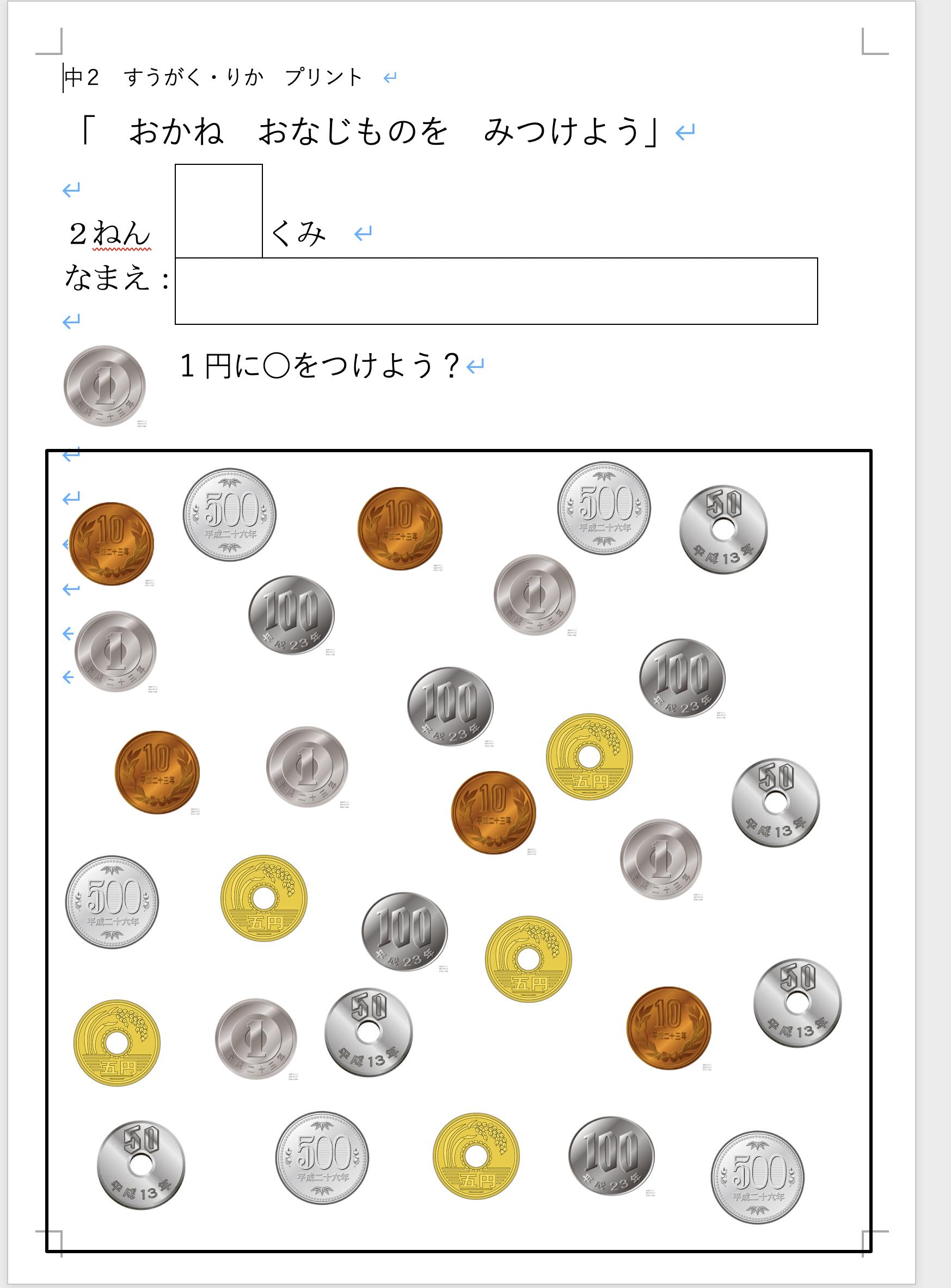 【プリント教材:お金】硬貨と紙幣①