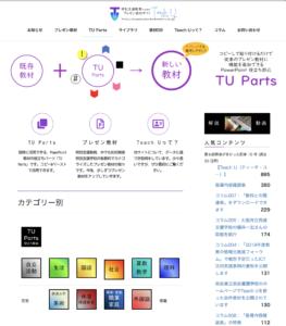 【おすすめサイト】「Teach U」(熊本大学教育学部附属特別支援学校)