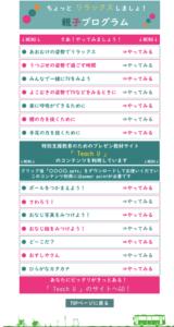 【おすすめサイト】「ちょっとリラックスしましょ!親子プログラム」(奈良県立養護学校)