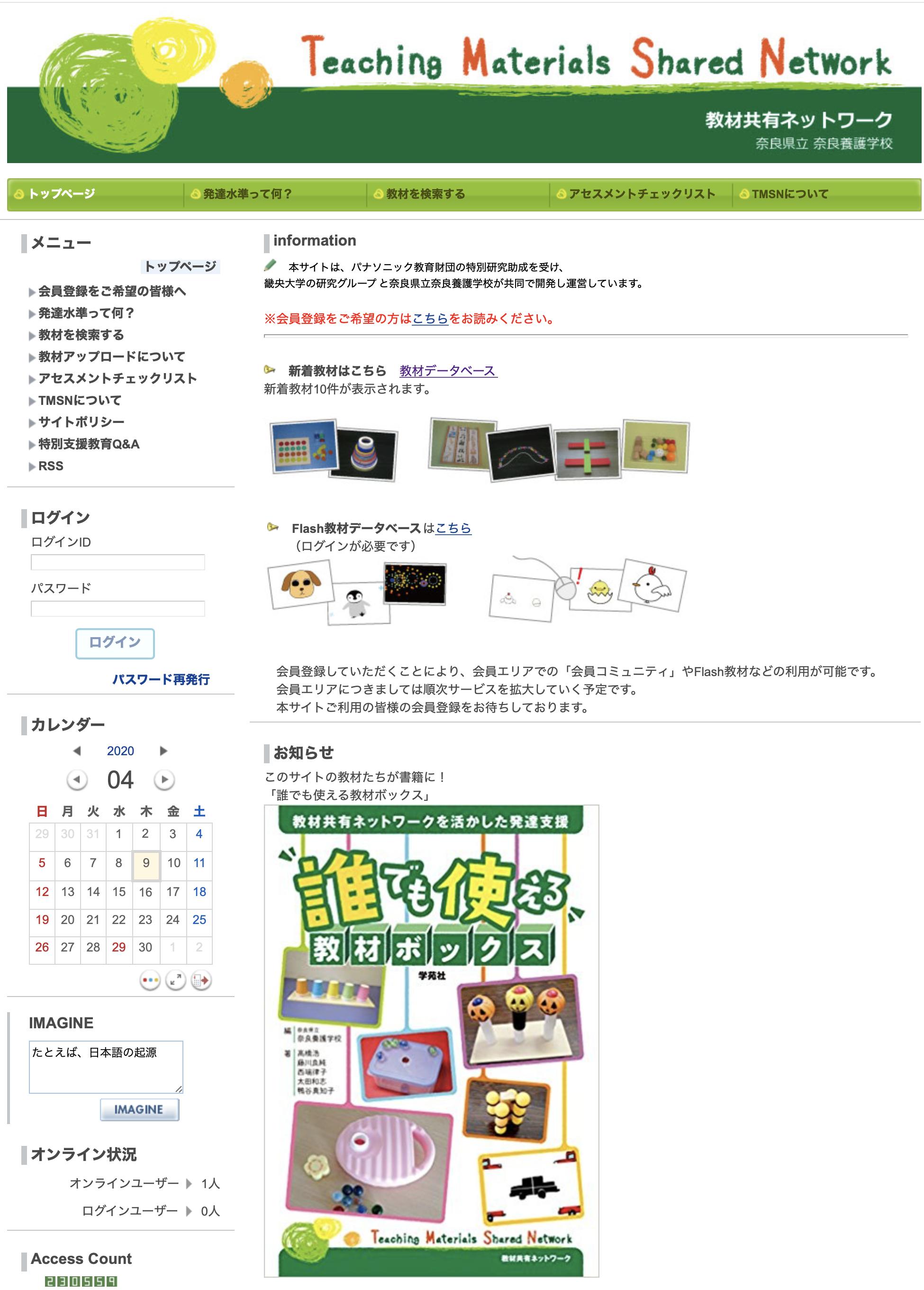 【おすすめサイト】TMSN(奈良県立養護学校 教材共有ネットワーク)