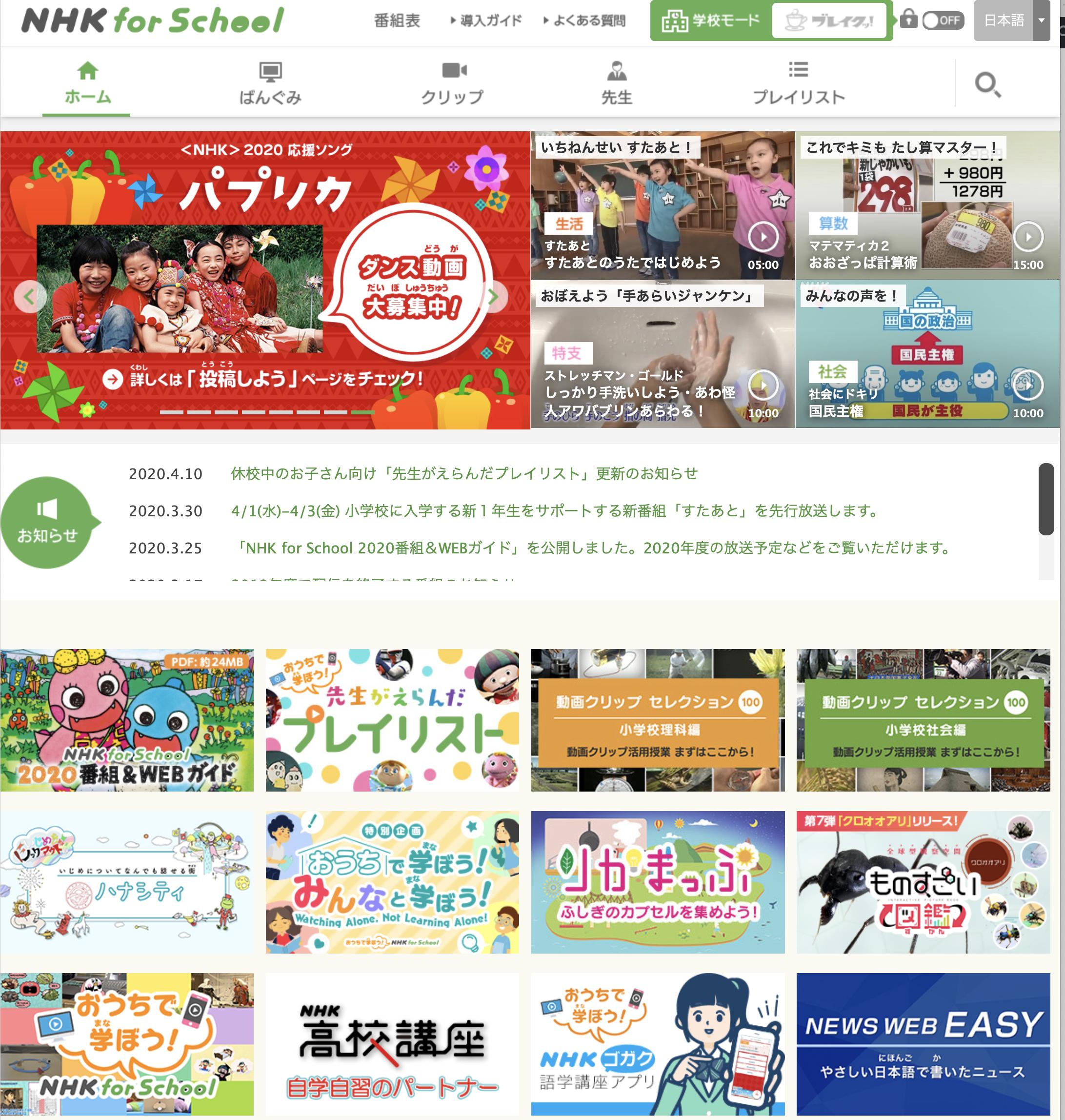 【おすすめサイト】NHK for School