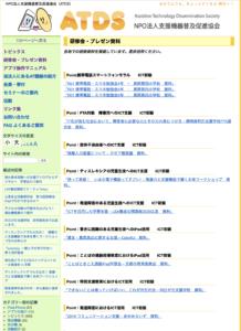 【おすすめサイト】ATDS(NPO法人支援機器普及促進協会)