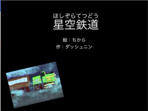【スライド教材:絵本】デジタル紙芝居①『星空鉄道』
