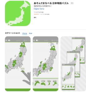 【アプリ:あそんでまなべる日本地図パズル・世界地図パズル】地図の学習
