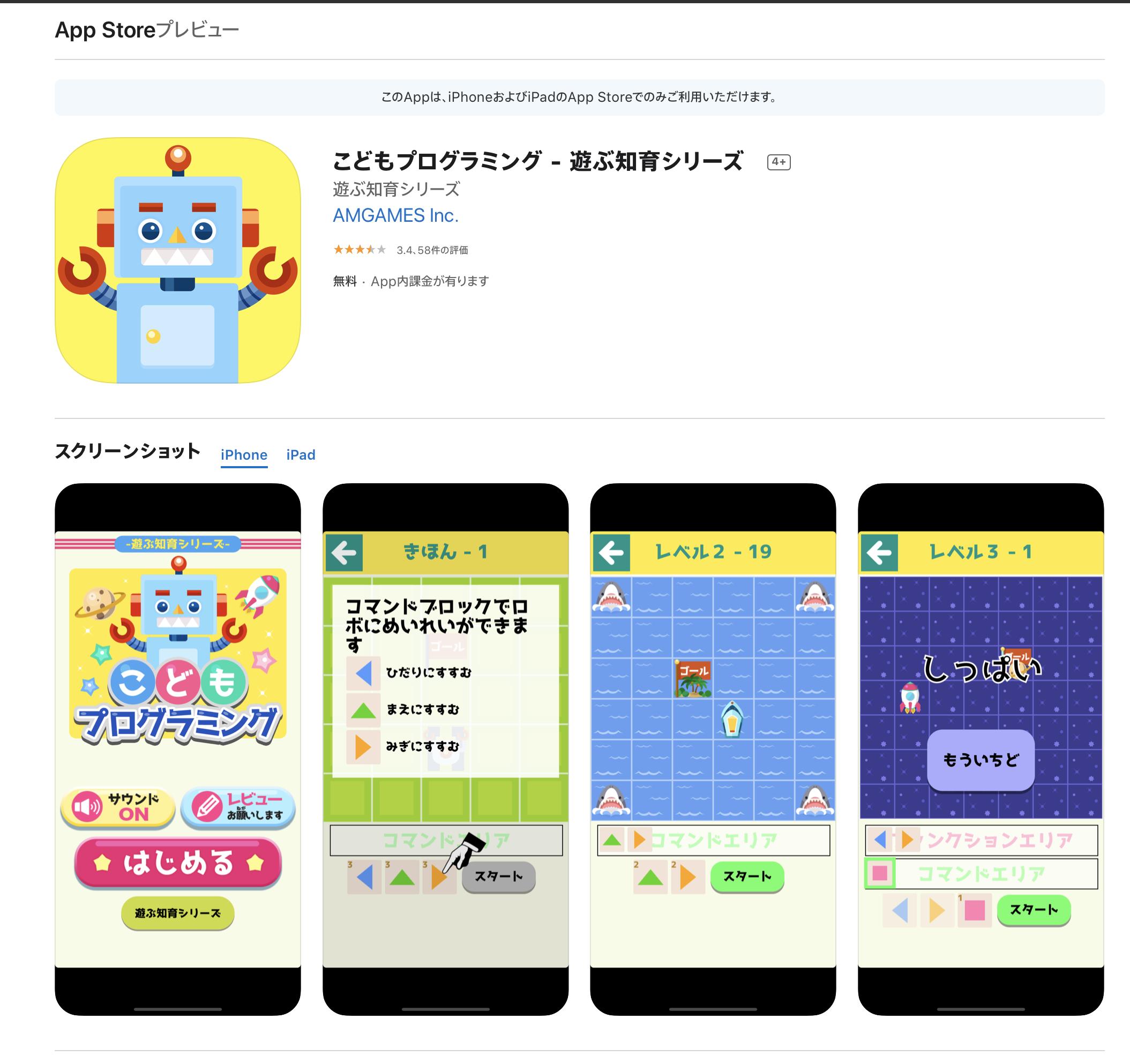 【アプリ:こどもプログラミング】プログラミング①