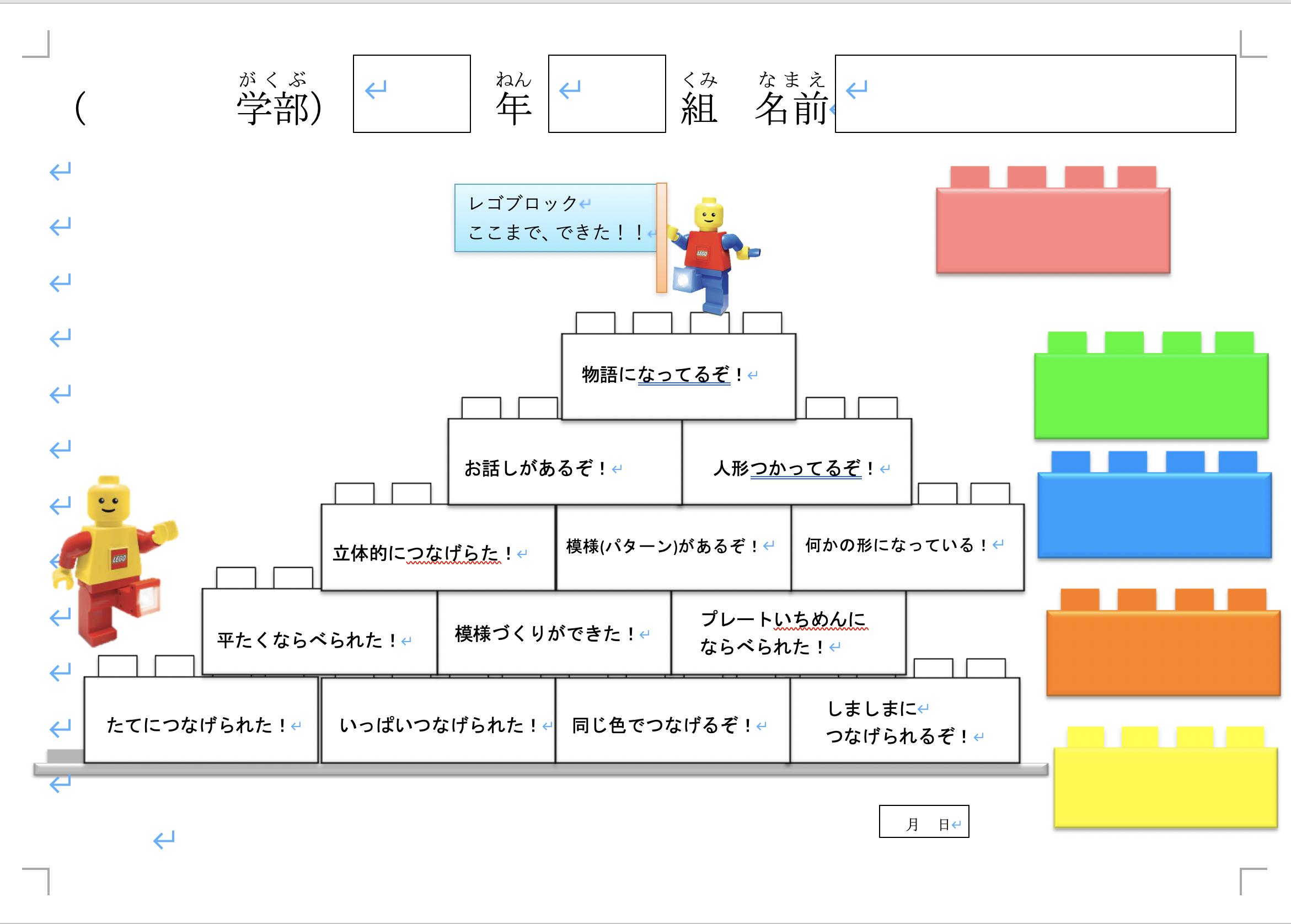 【実践報告】レゴを使った授業