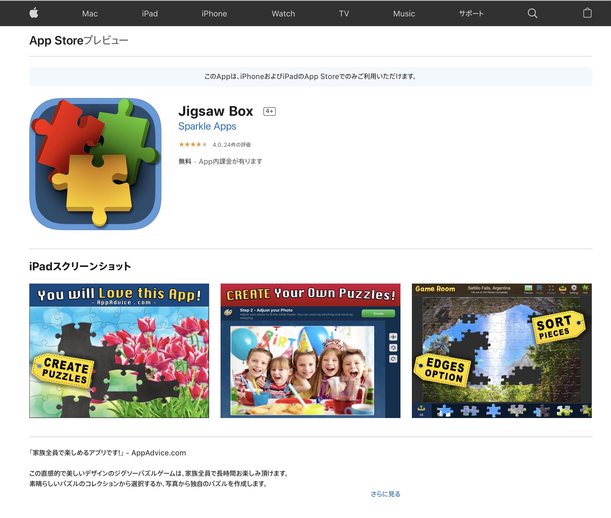 【アプリ:Jigsaw Box】写真でパズルが作れる