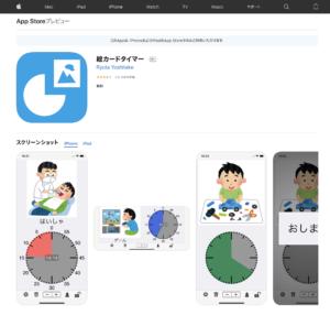 【アプリ:絵カードタイマー】タイマーアプリ②