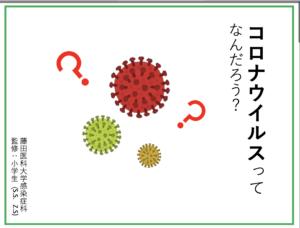 【おすすめサイト】コロナウイルスってなんだろう?