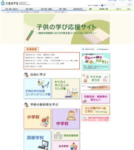 【おすすめサイト】子供の学び応援サイト(文部科学省)