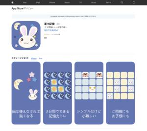 【アプリ:星々記憶】記憶力トレーニング