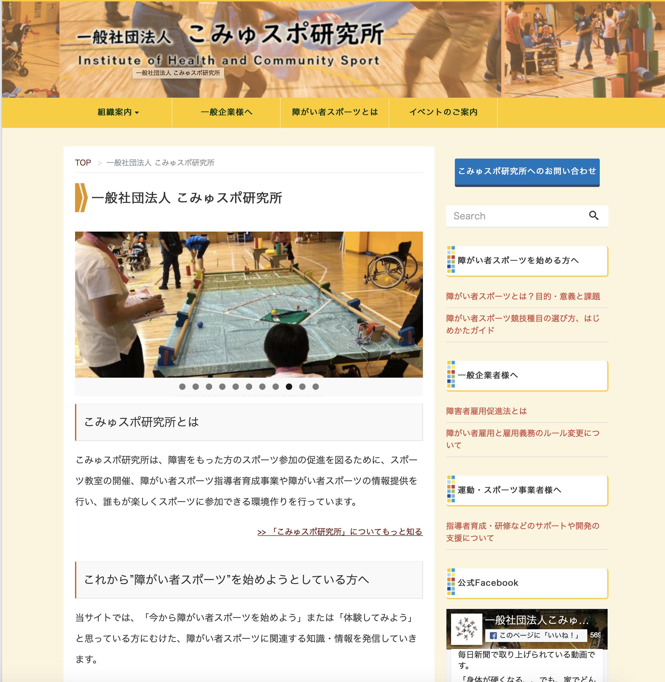 【おすすめサイト】こみゅスポ研究所