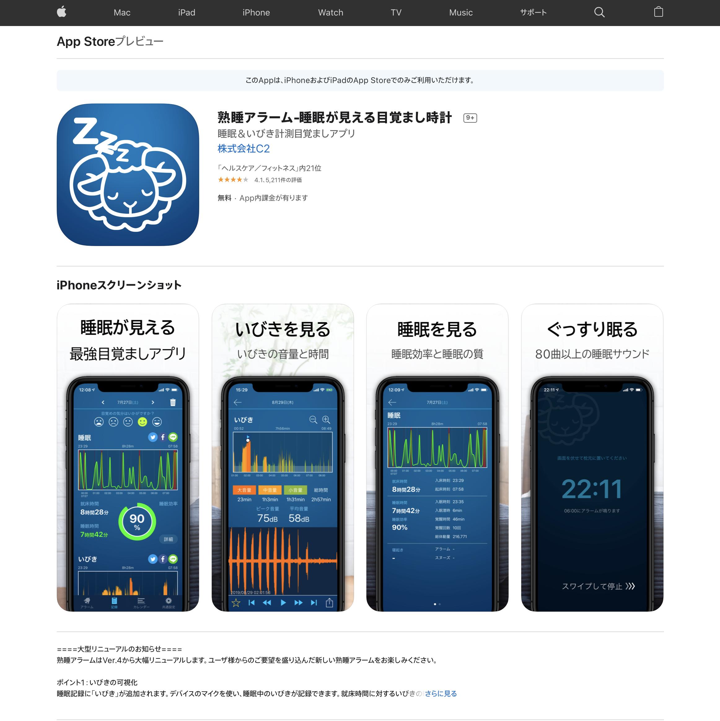 【アプリ:熟睡アラーム】睡眠の傾向が記録できる