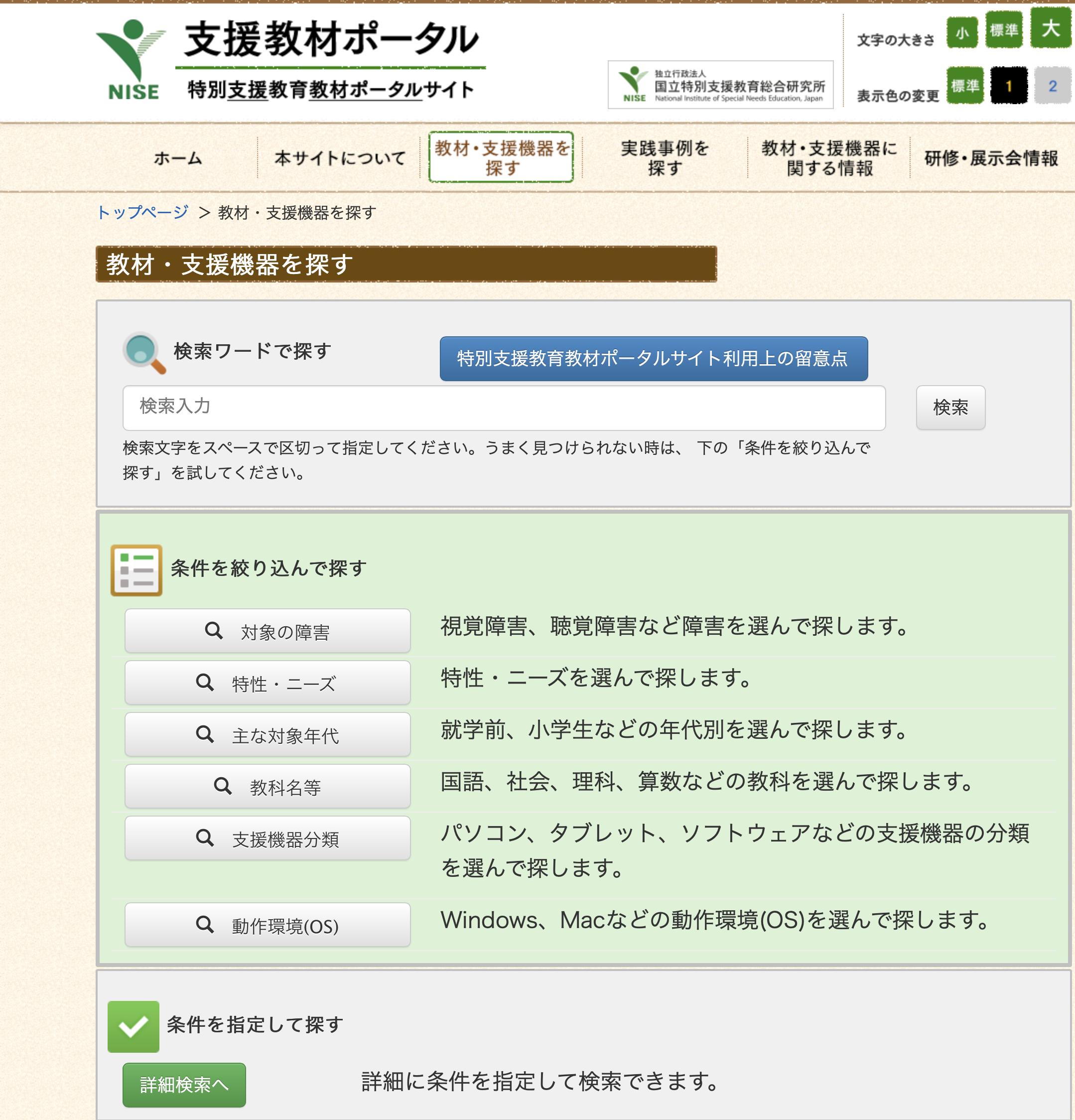 【おすすめサイト】「支援教材ポータル」(国立特別支援教育総合研究所)