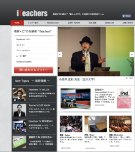【おすすめサイト】iTeachers