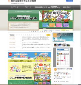 【おすすめサイト】特別支援教育のための教材(特別支援教育デザイン研究会)