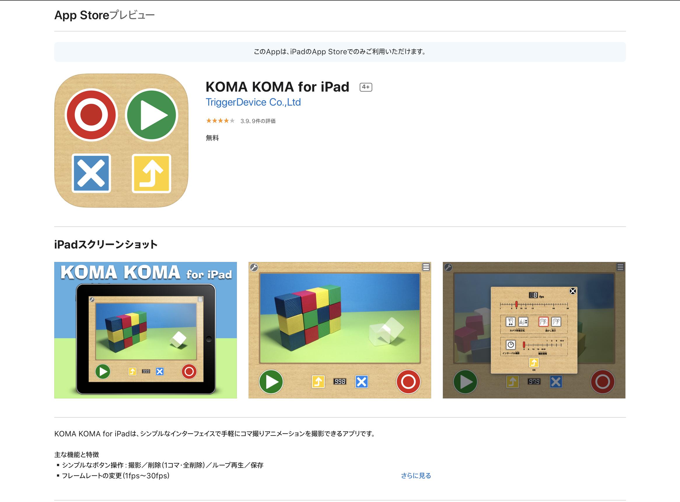 【おすすめアプリ:KOMA KOMA for iPad】コマドリ動画が作れちゃう
