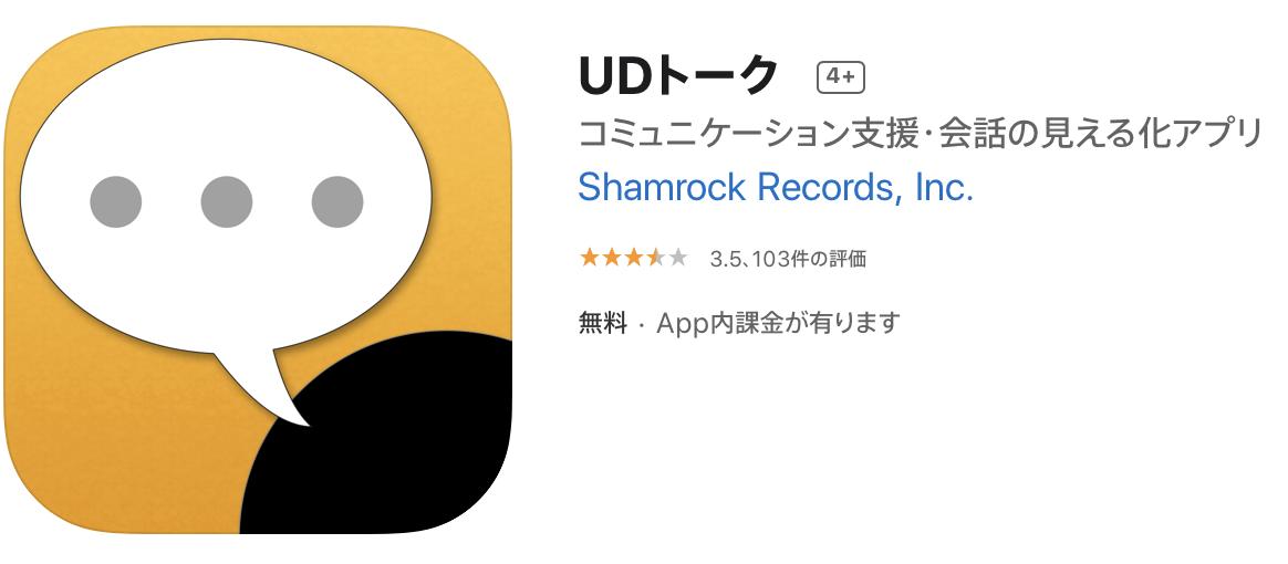 【おすすめアプリ:UDトーク】話した内容を音声認識で文字化