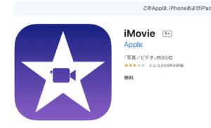 【おすすめアプリ:iMovie】動画編集アプリ