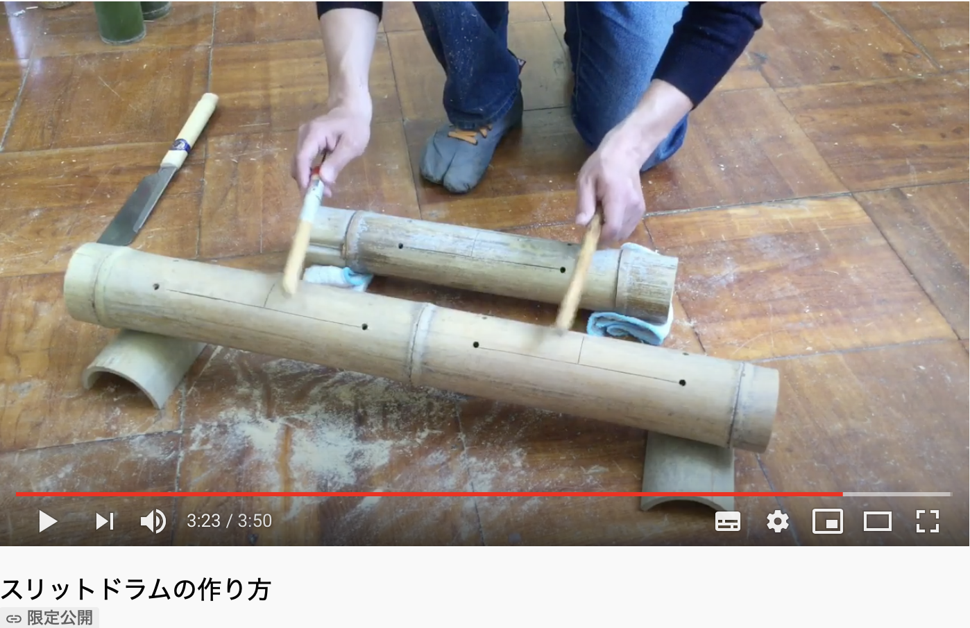【動画教材:スリットドラムの作り方】竹を加工して楽器を作る。自然の素材が生み出す音を「体感」できる教材