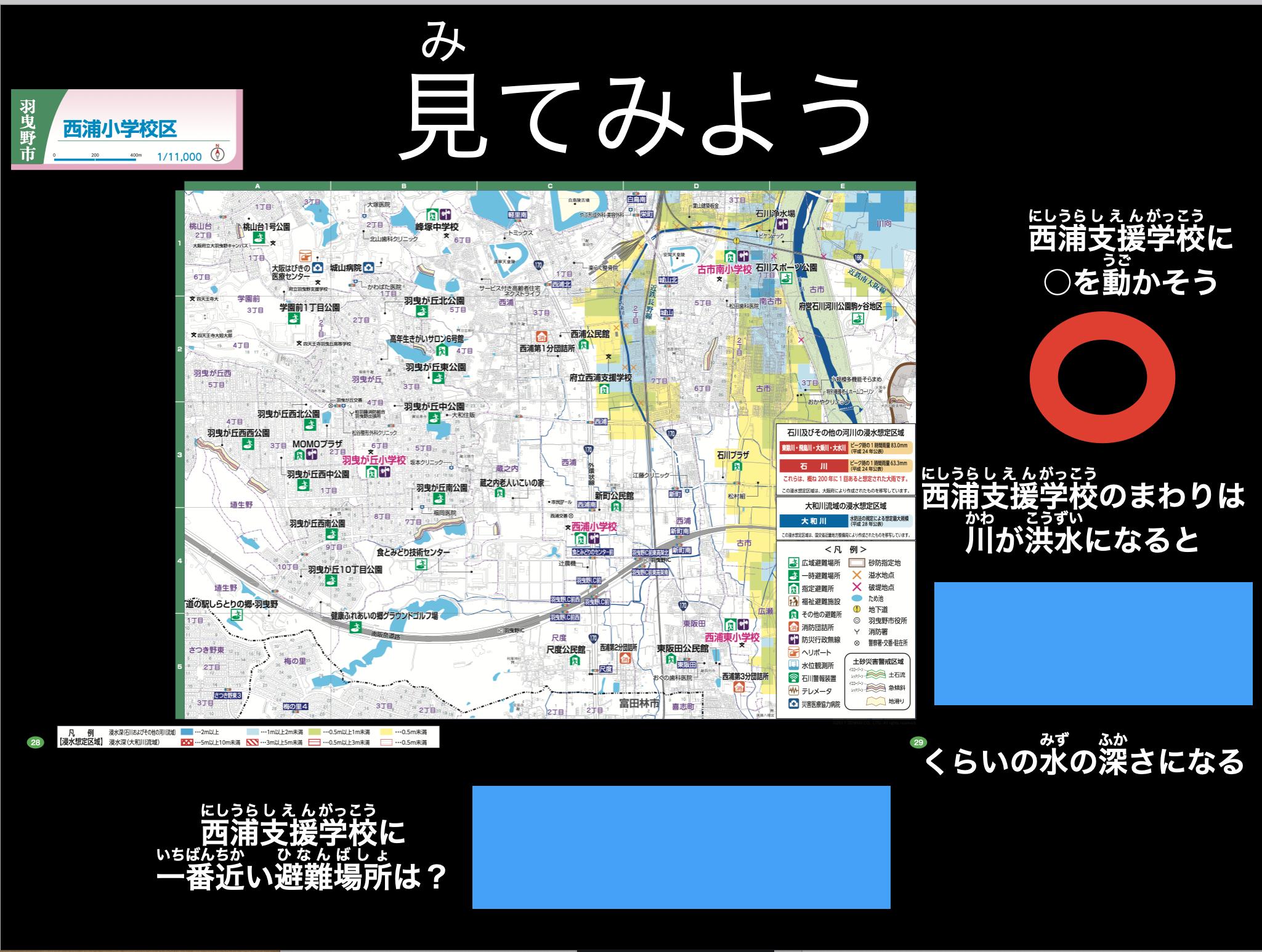 【スライド教材:防災】ハザードマップを調べよう