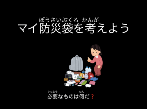 【スライド教材:防災】防災袋を考えよう。