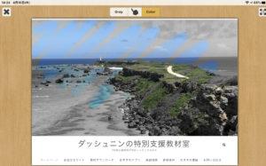 【アプリ:写真でぬり絵が作れちゃう】Touch Color