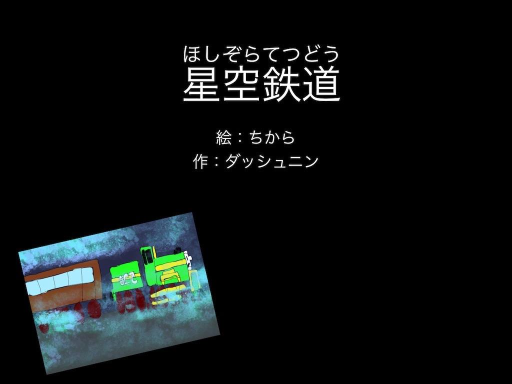 【動画教材:読み聞かせ&クイズ】オリジナル デジタル紙芝居『星空鉄道』