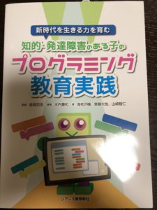 【書籍】新時代を生きる力を育む知的・発達障害のある子のプログラミング教育実践