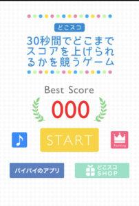 【アプリ:どこスコ】視覚のトレーニング