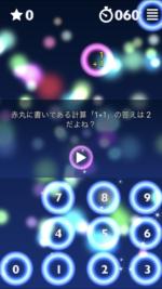 【アプリ:脳トレHAMARU計算ゲームで算数と数学の脳トレ勉強】脳トレ+視覚トレーニング