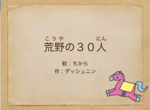 【動画教材:読み聞かせ&クイズ】オリジナル デジタル紙芝居『荒野の30人』