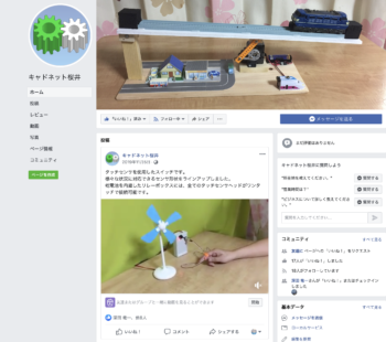 【おすすめサイト】キャドネット桜井