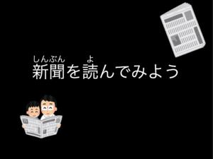 【スライド教材:新聞】新聞を読んでみよう