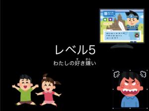 【スライド教材:自分の気持ち】レベル5