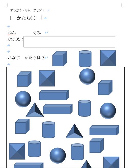 【プリント教材:立体図形②】図形の弁別 複数・回転