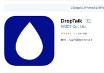 【おすすめアプリ:Drop Talk】