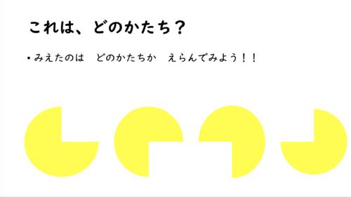 【スライド教材:図形の弁別⑤】これはどの向き?
