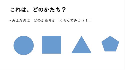 【スライド教材:図形の弁別④】これはどの図形?