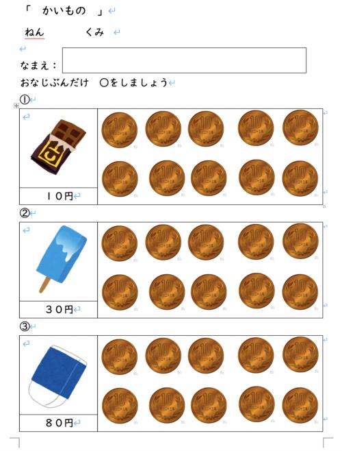 【プリント教材:買い物学習】硬貨の支払い