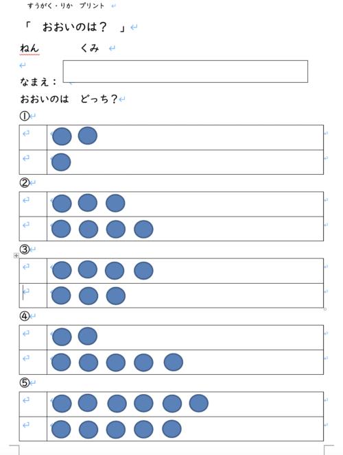 【プリント教材:数量比較②】多い・少ないのはどっち?