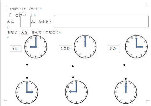 【プリント教材:時計の学習】時計の読み取り