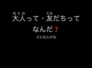 【スライド教材:他者理解】大人・友だちってどんな人?
