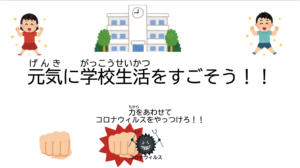 【スライド教材:学校再開後の約束】感染症予防について