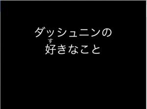 【スライド教材:好きなこと嫌いなものクイズ】言葉を使わず説明しよう