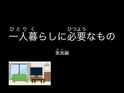 【スライド教材:進路学習③】一人暮らしに必要な家具を調べよう
