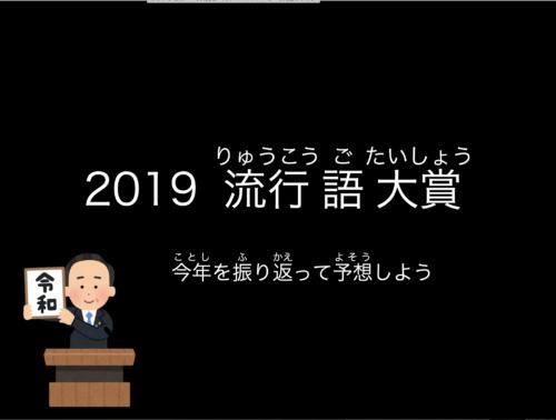【スライド教材:流行語大賞】今年を振り返って流行語大賞を予想しよう。