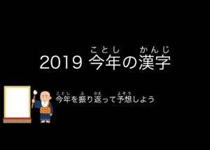 【スライド教材:今年の漢字】1年を振り返り「今年の漢字」を予想しよう。