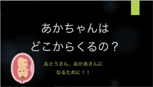 【スライド教材:赤ちゃんはどこからくるの?】生命の誕生について学習しよう