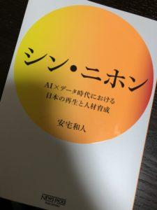 【書籍】『シン・ニホン』